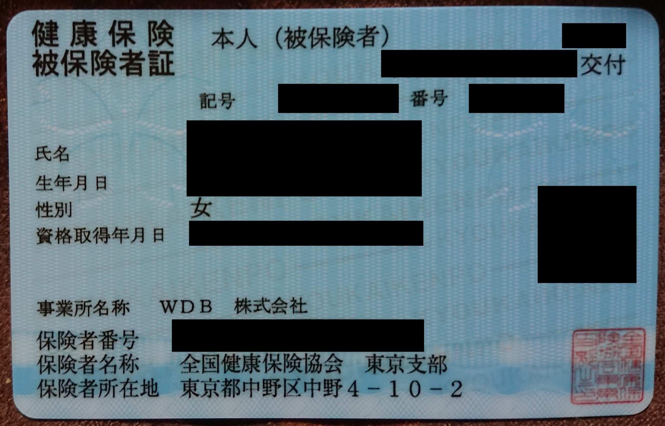 WDB株式会社 新潟支店