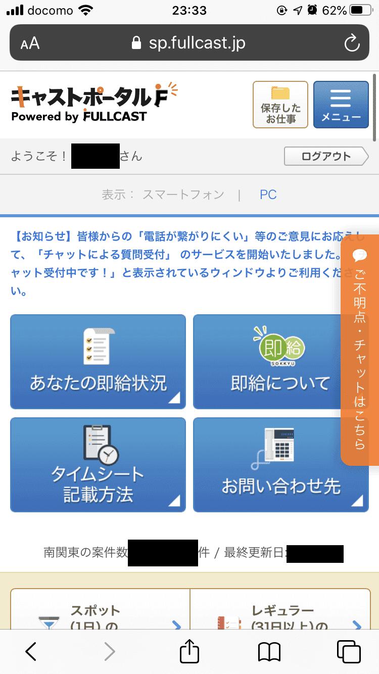 フルキャスト Web登録(南越谷営業課)