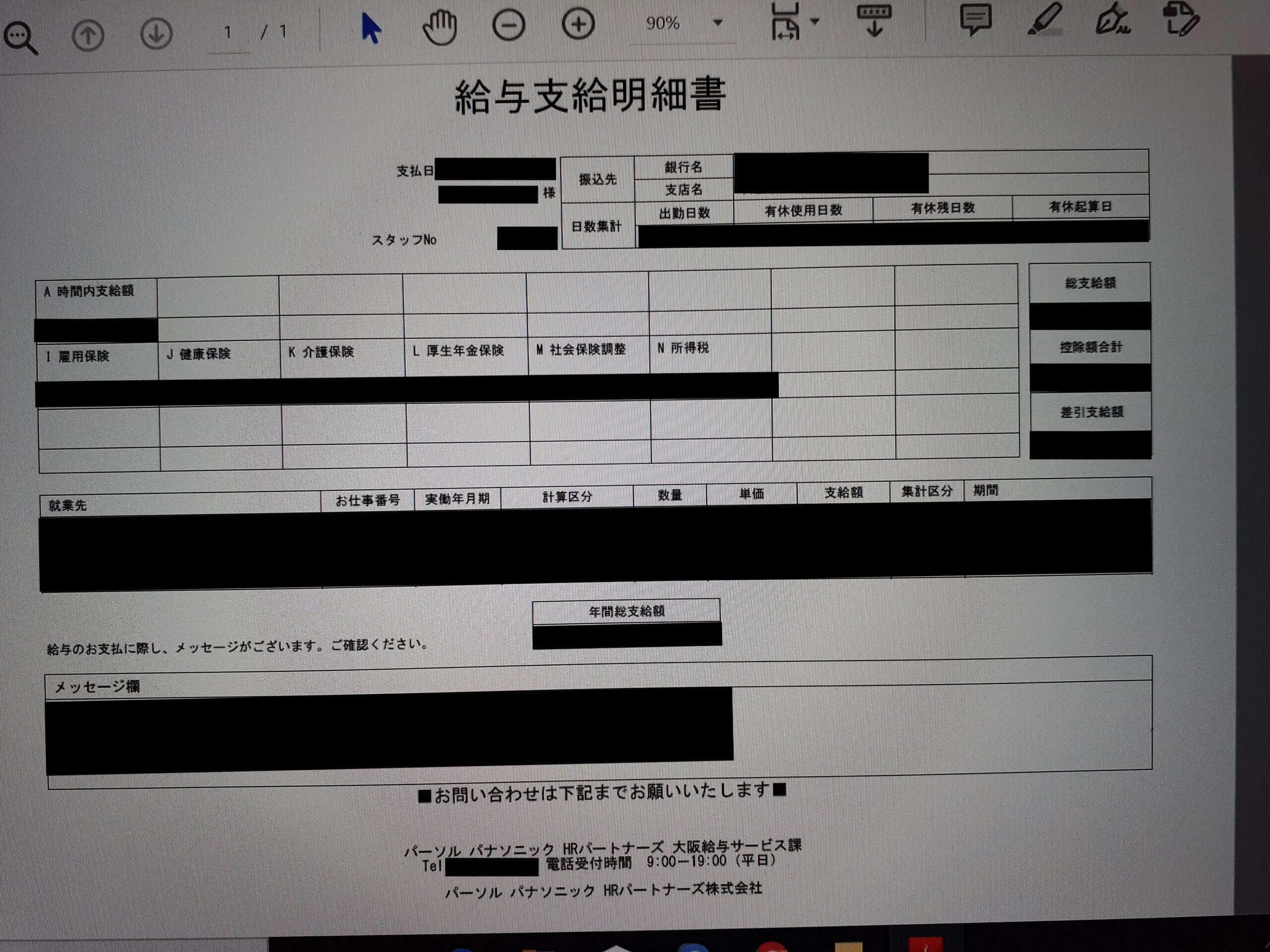 パーソル パナソニック HRパートナーズ株式会社 関西キャリアサポート部