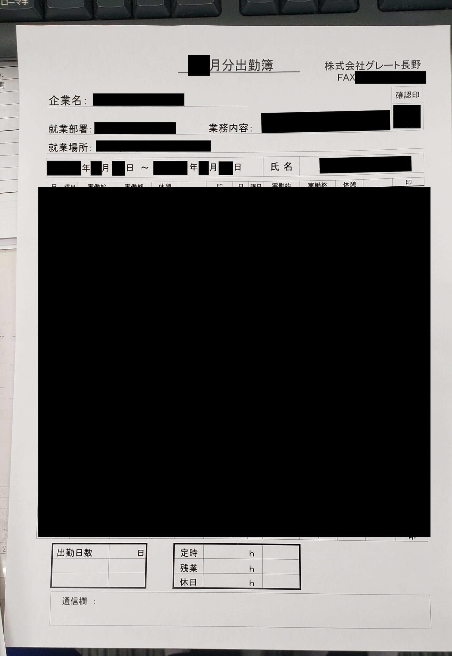 株式会社グレート長野