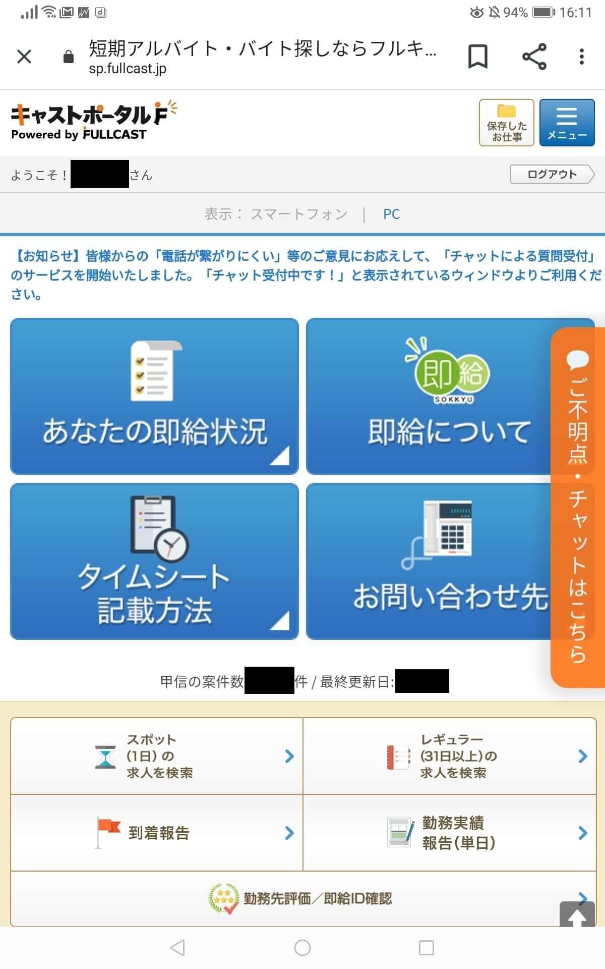 フルキャスト甲府支店 WEB登録