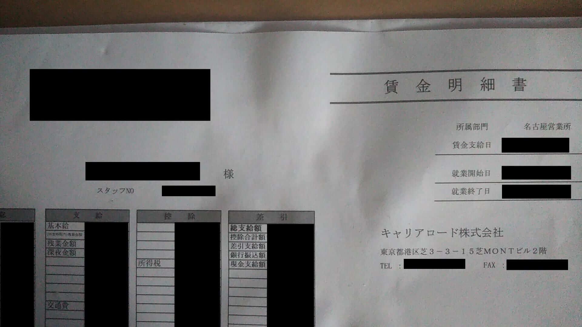 キャリアロード株式会社 名古屋営業所
