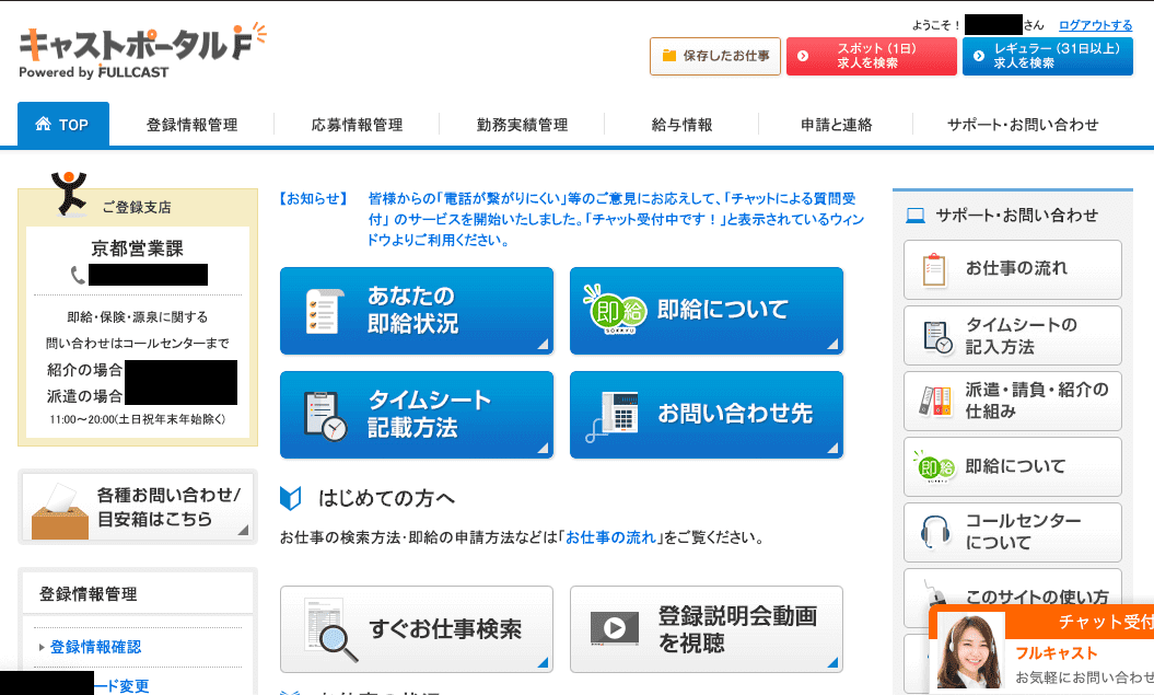 フルキャスト 京都営業所