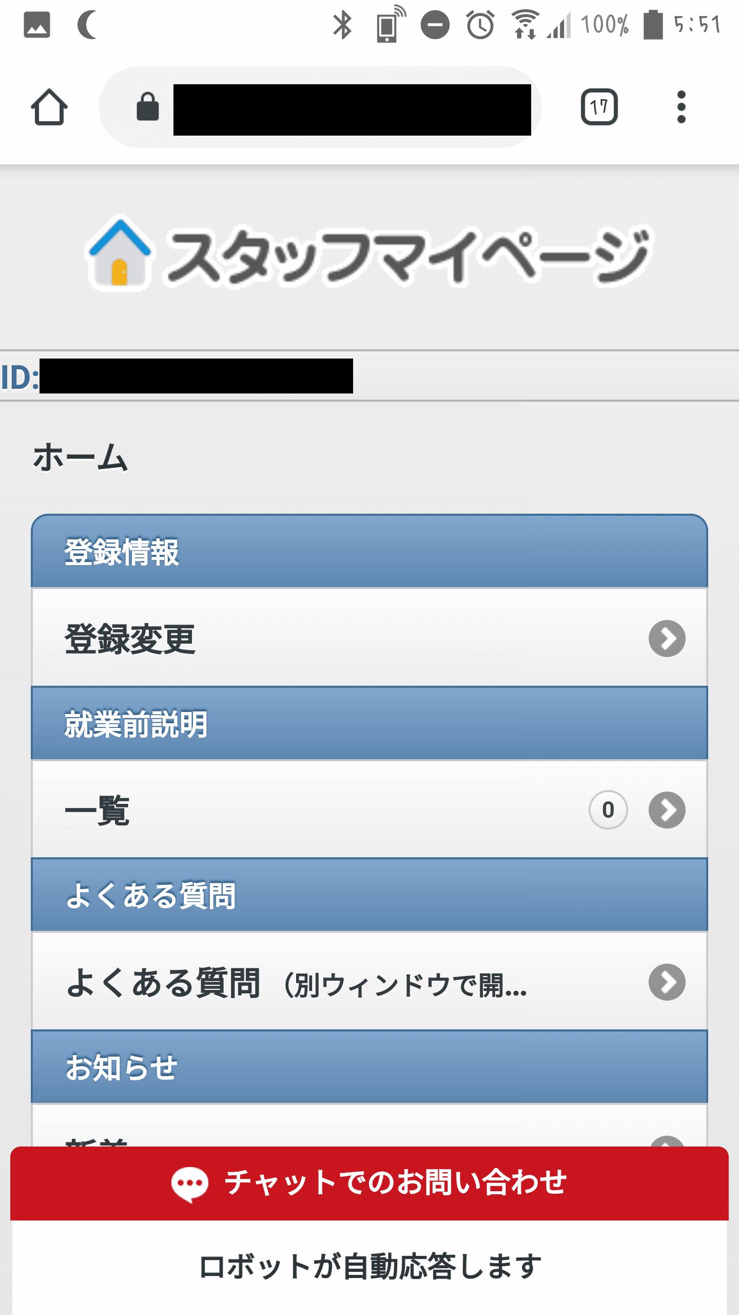 総合キャリアオプション名張