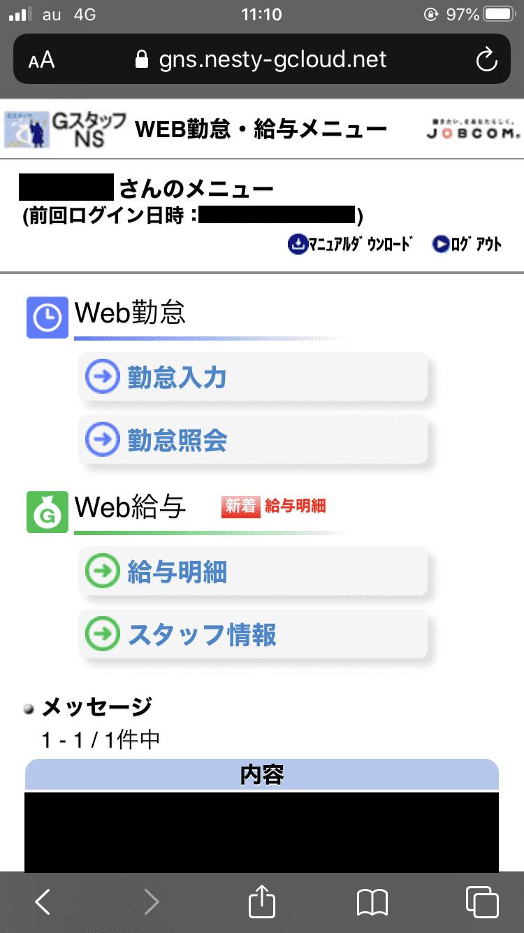 ジョブコム WEB登録