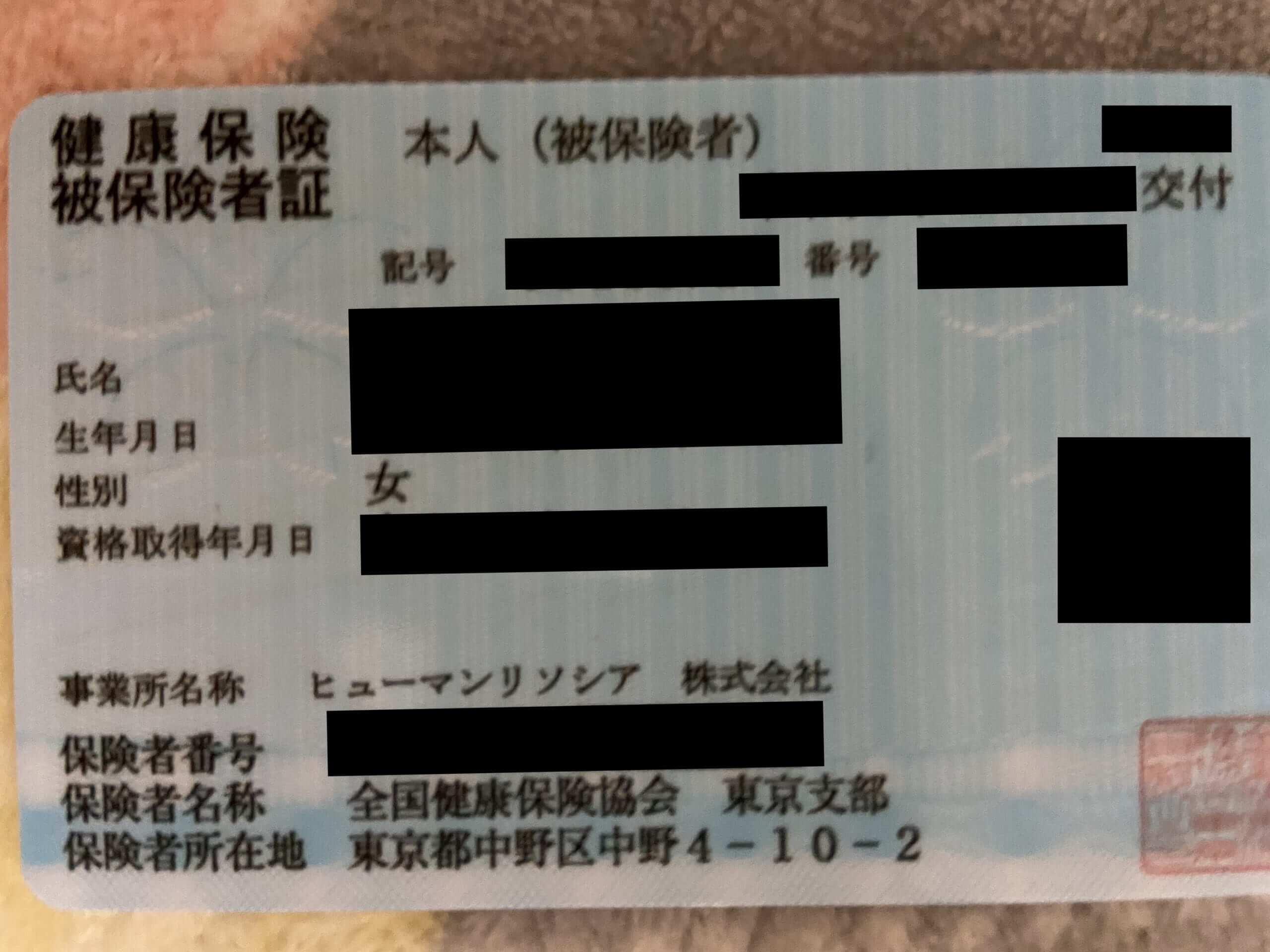 ヒューマンリソシア株式会社 札幌支社