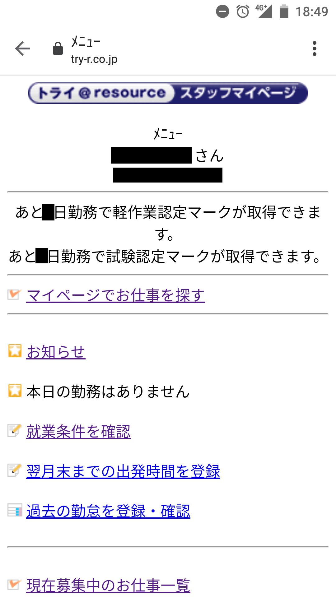 トライ・アットリソース WEB登録