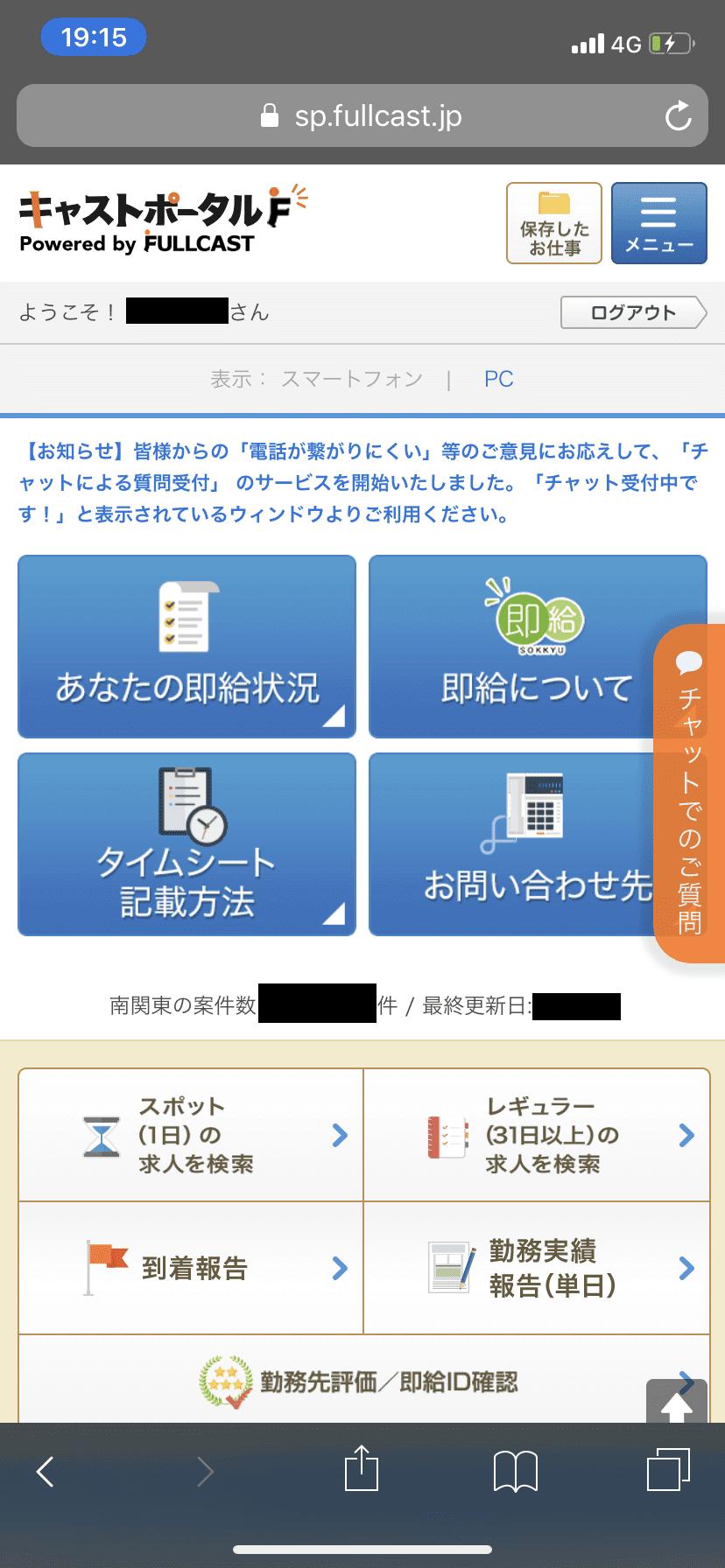 株式会社フルキャスト WEB登録