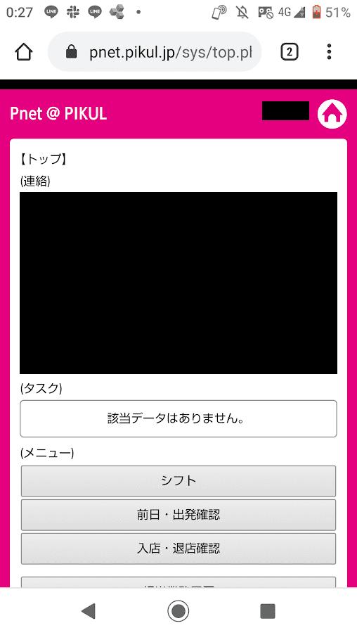 ピックル株式会社 渋谷支店