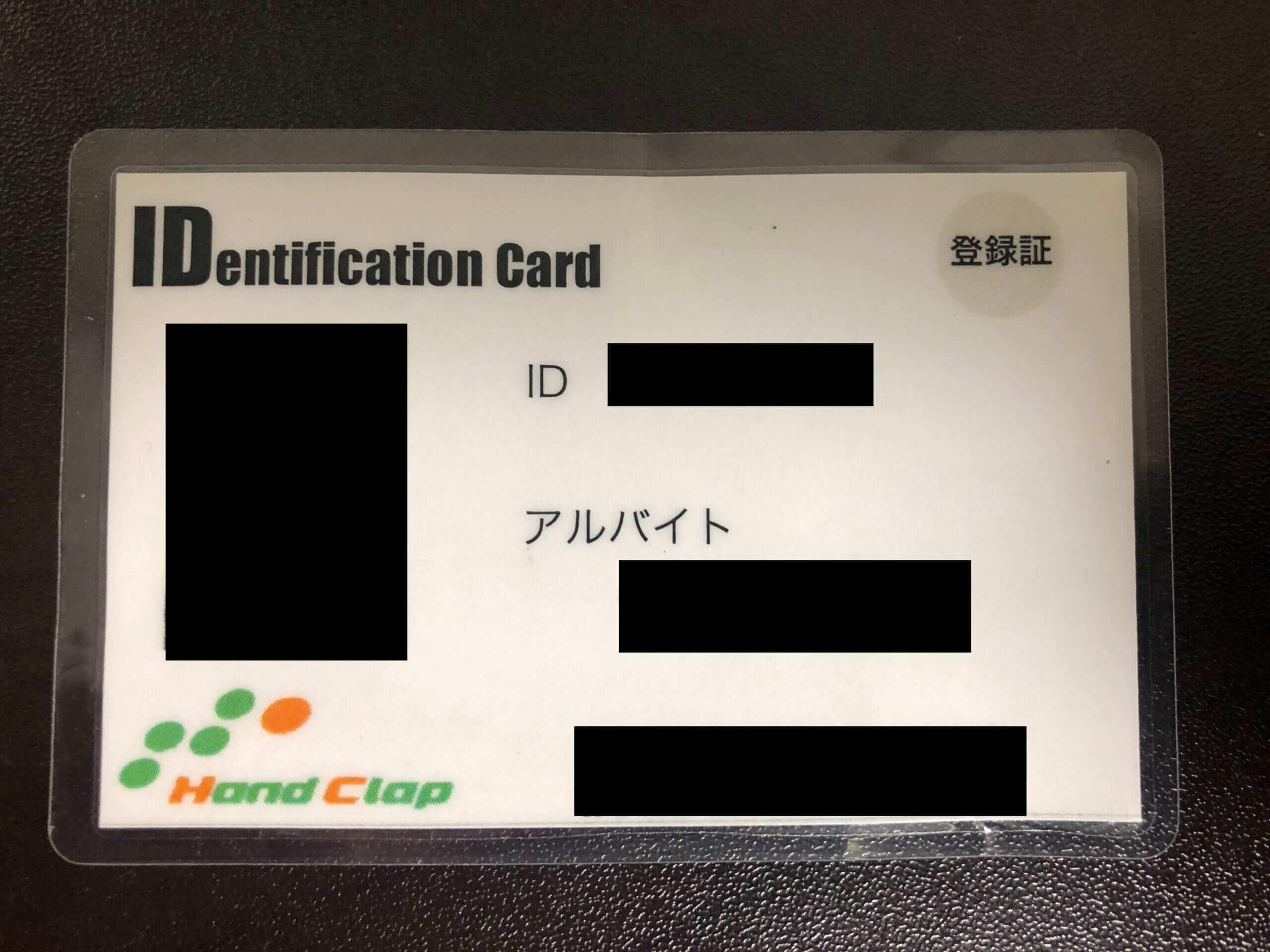 ハンドクラップ 札幌オフィス