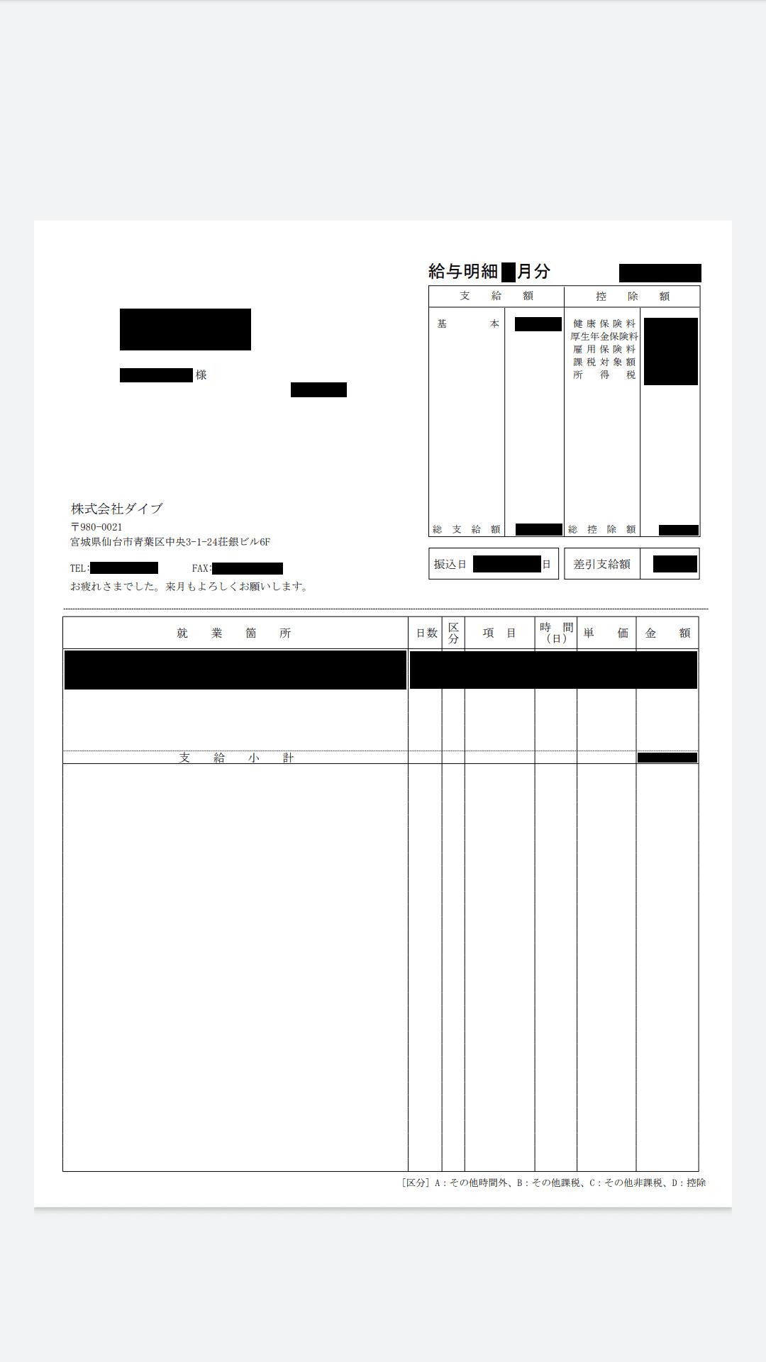 株式会社ダイブ WEB登録