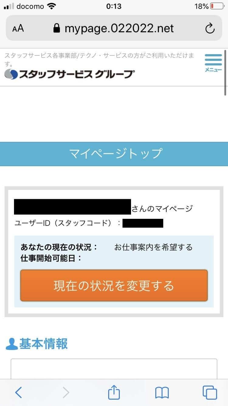 テクノ・サービス 鳥取営業所