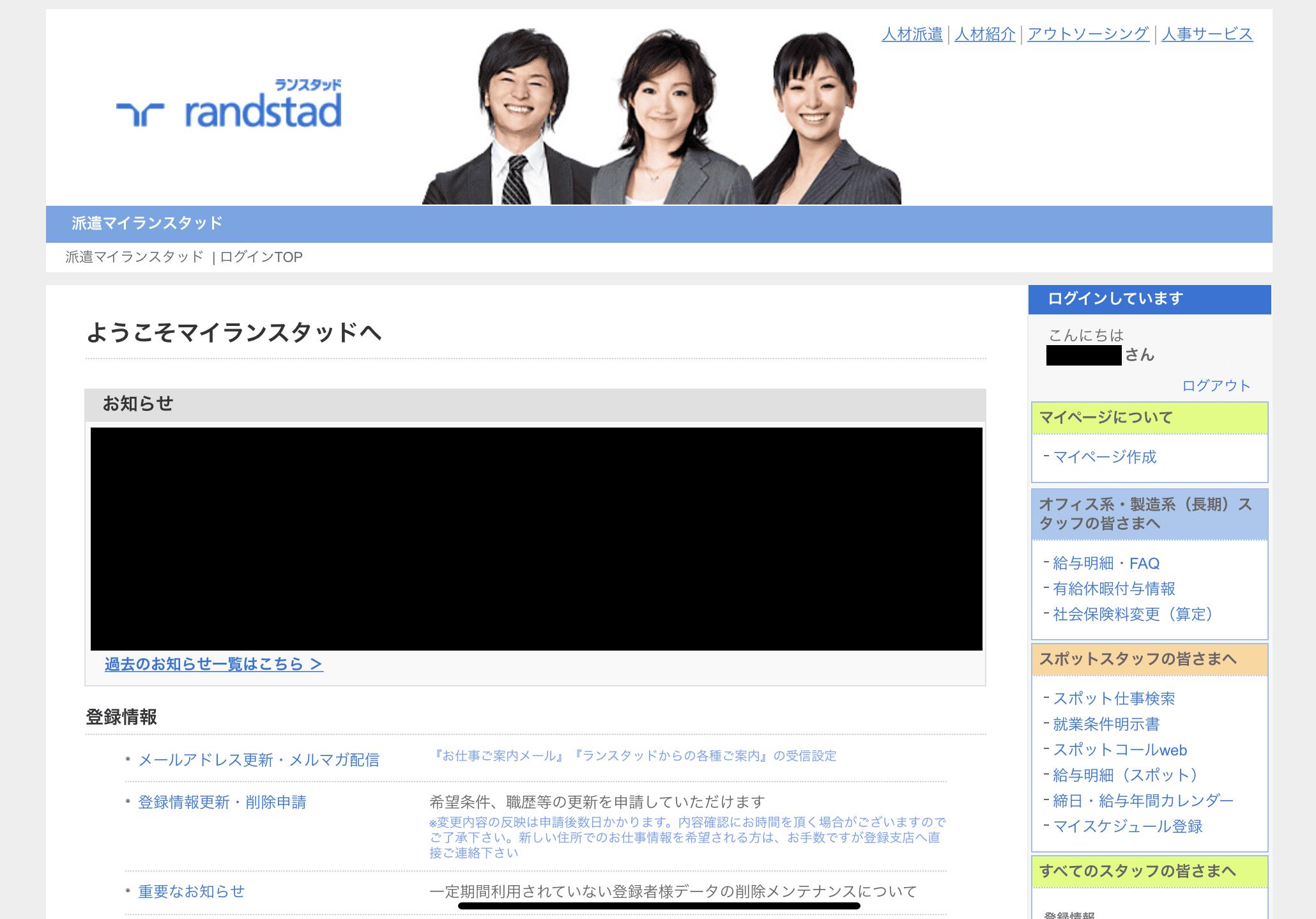ランスタッド 神戸支店