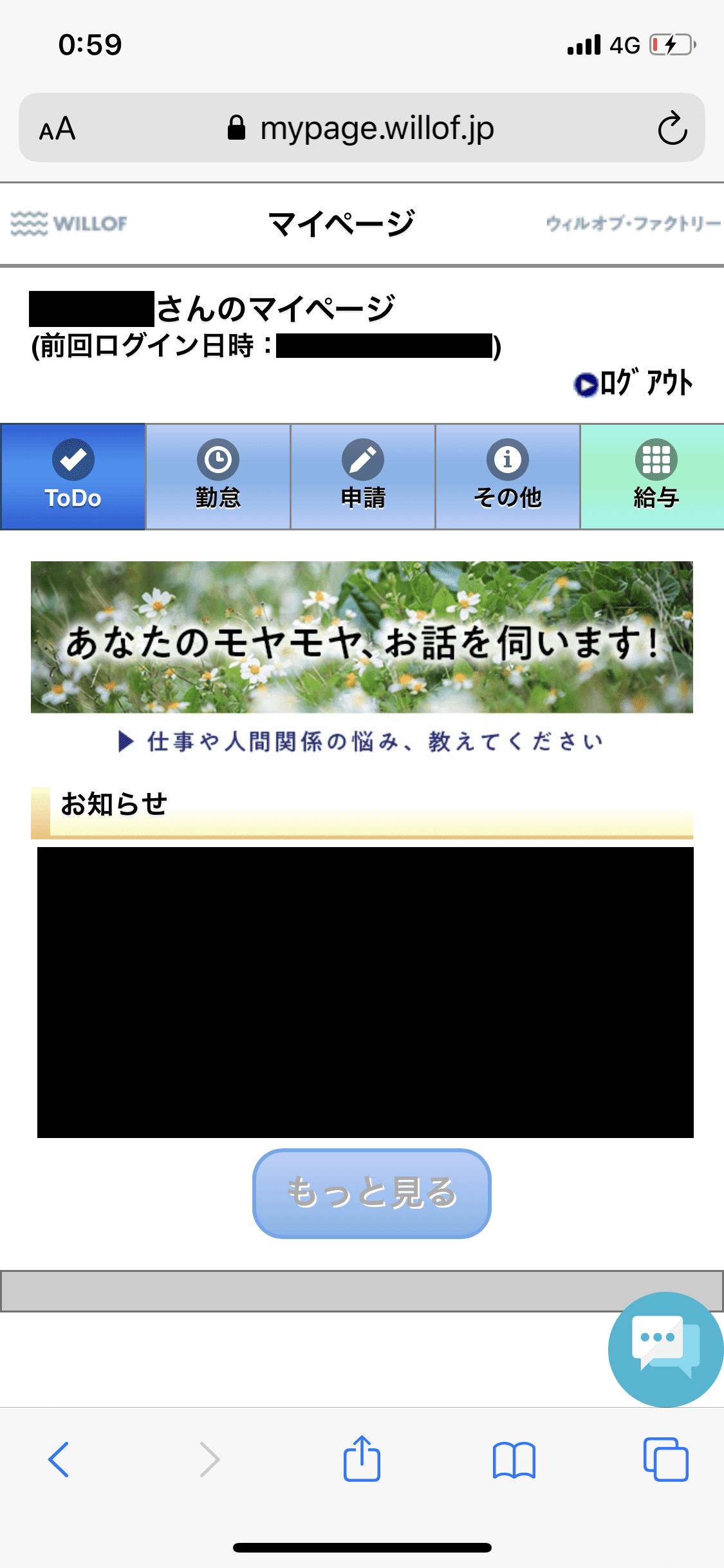 ウィルオブ・ファクトリー WEB登録