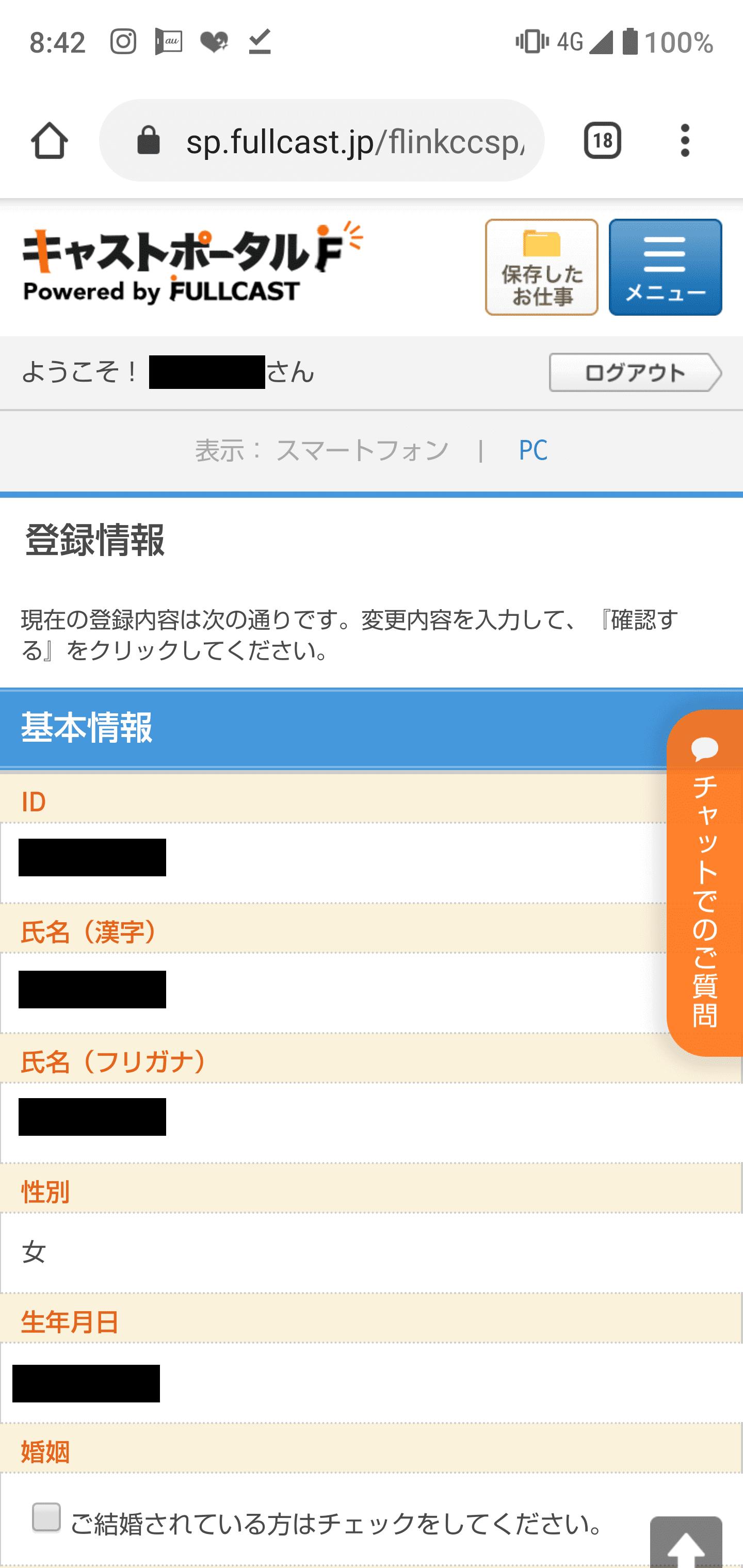 フルキャストWEB登録