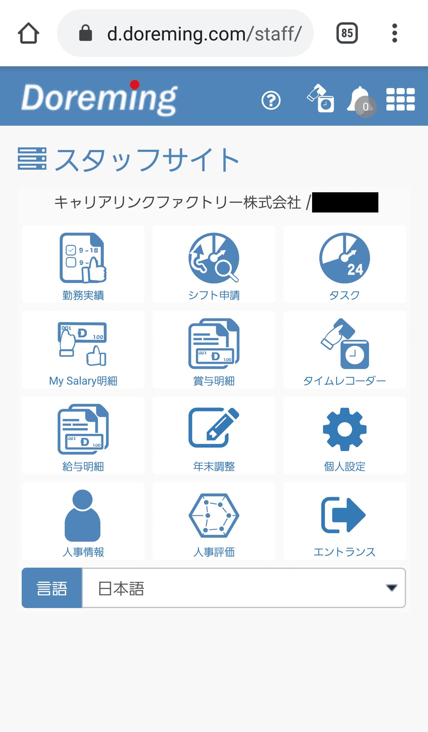 キャリアリンクファクトリー静岡藤枝支店