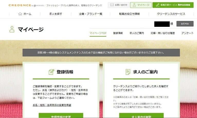 クリーデンス 大阪支店