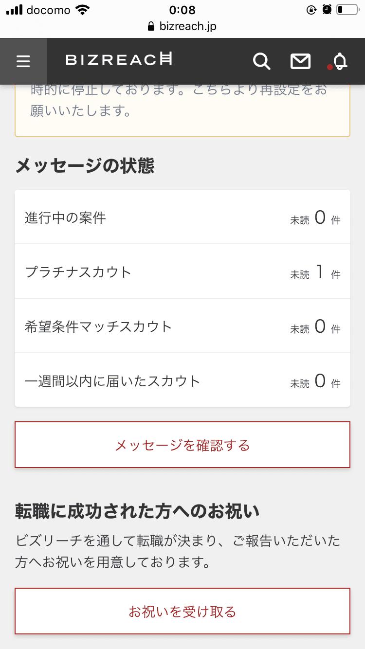 ビズリーチ 東京本社