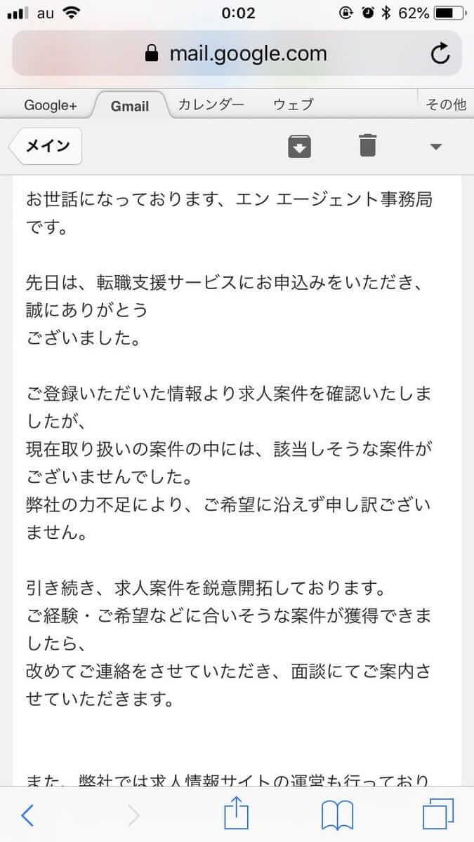 エンジャパン東京オフィス