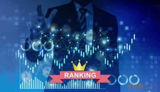 【転職のプロ監修】金融業界への転職におすすめ転職エージェントランキング