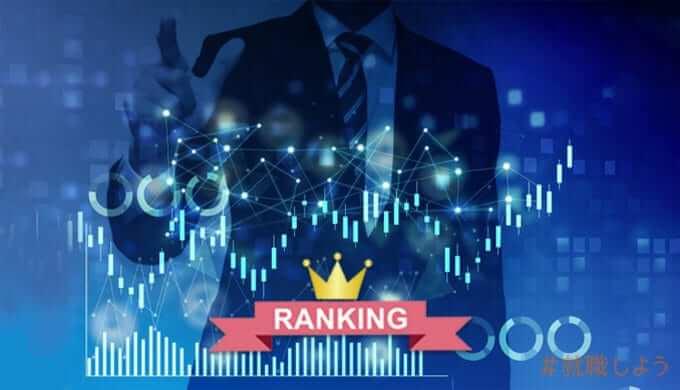 金融業界への転職におすすめ転職エージェントランキング