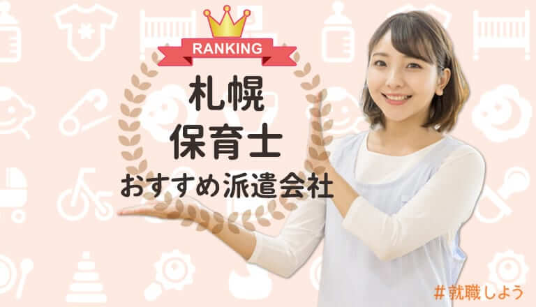【元保育士が語る】札幌で保育士のおすすめ派遣会社ランキング!