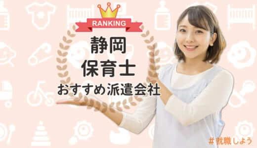 【元保育士が語る】静岡で保育士のおすすめ派遣会社ランキング/2020年度版