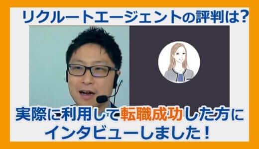 【転職のプロがインタビュー】リクルートエージェントの口コミ・評判(※動画あり)