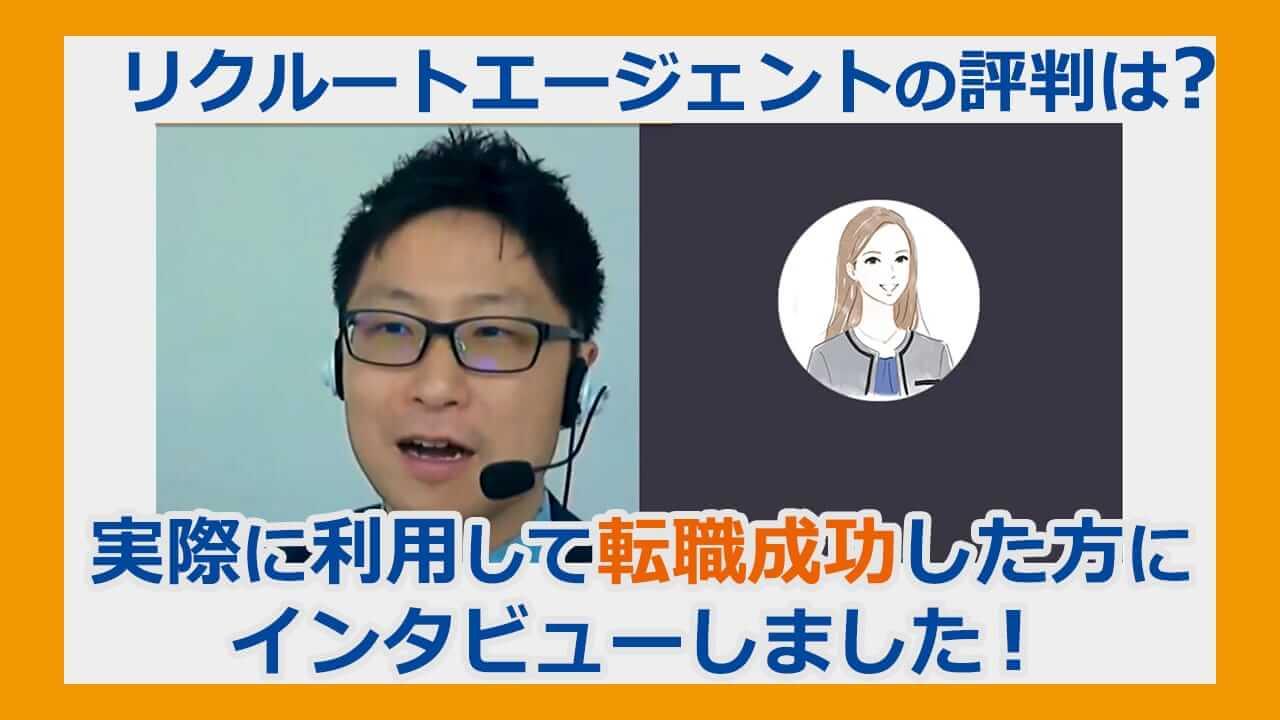 【転職のプロがインタビュー】リクルートエージェントの評判・口コミ(※動画あり)