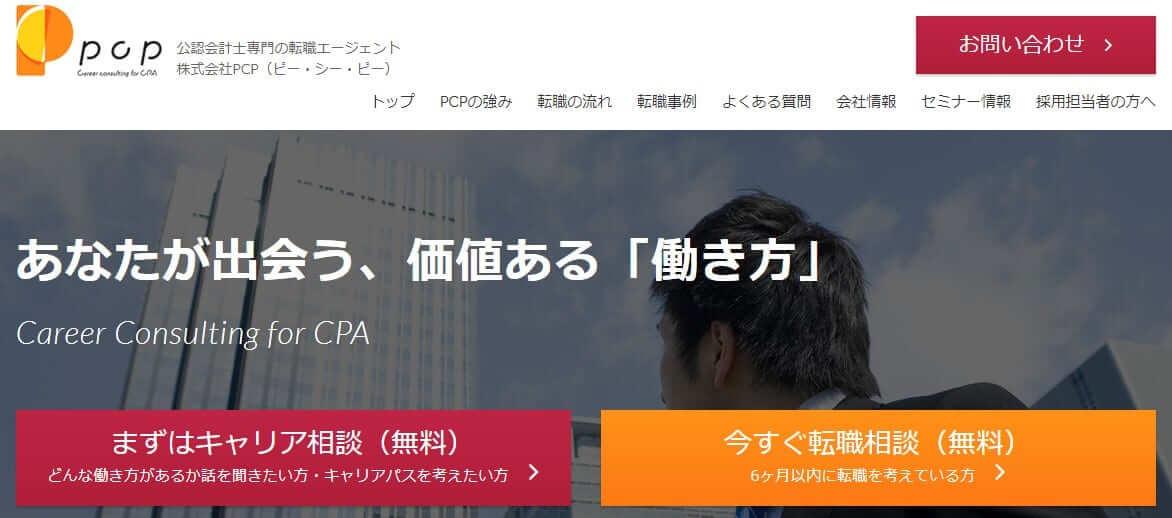 PCP(ピー・シー・ピー)