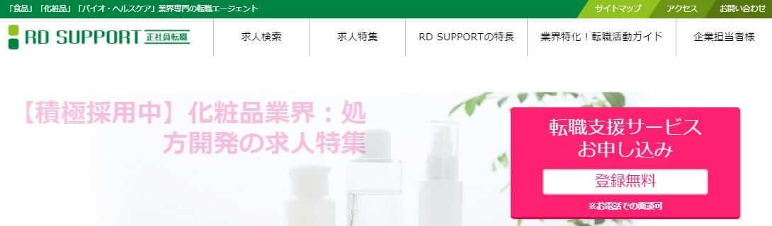 RDサポート