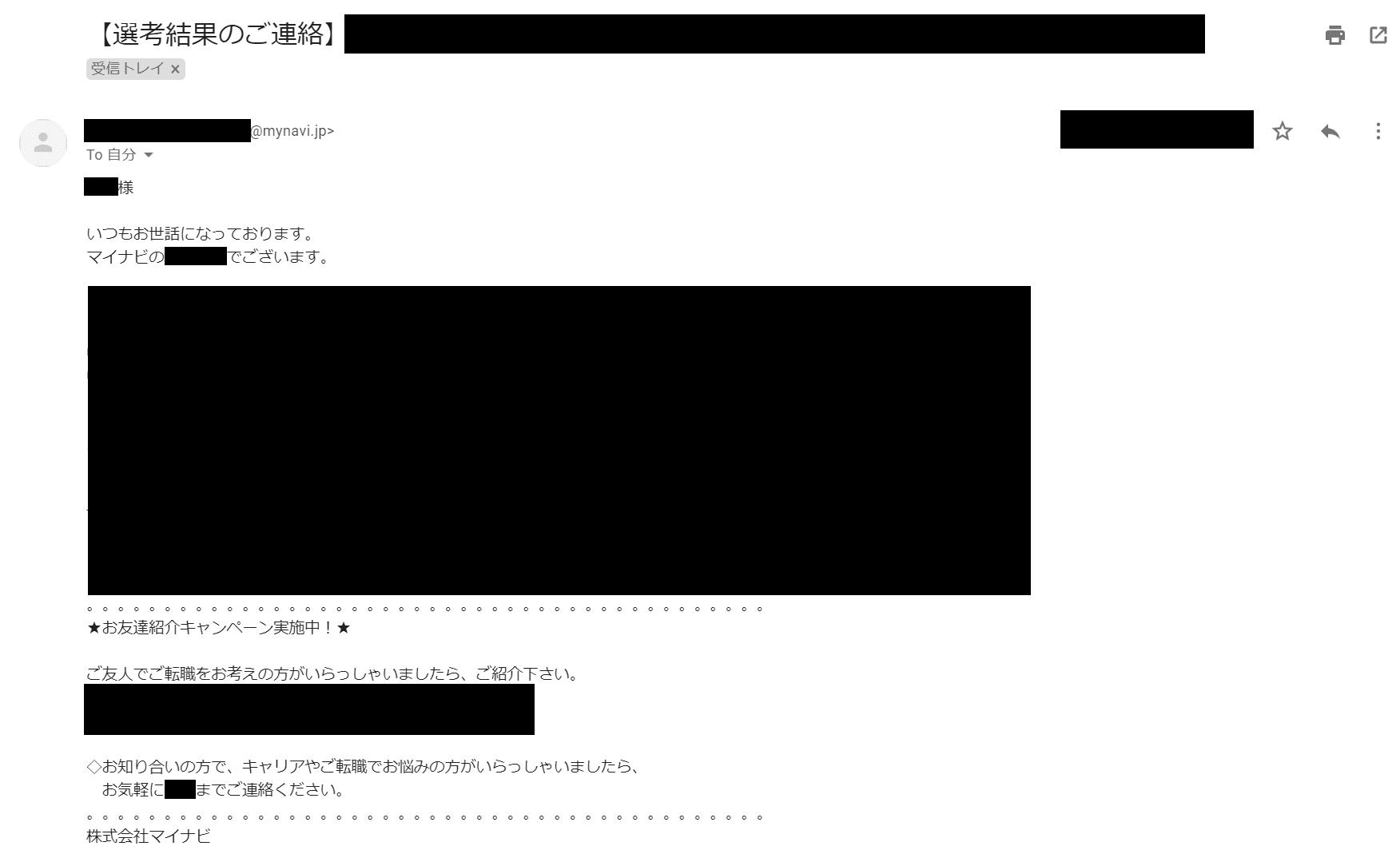 マイナビエージェント 大阪営業所