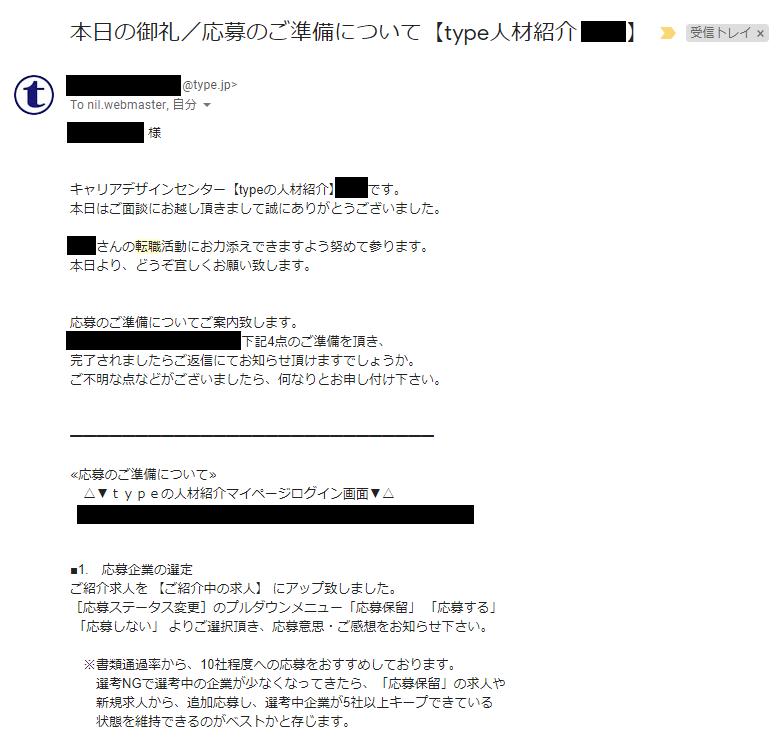 typeの人材紹介(現:type転職エージェント)