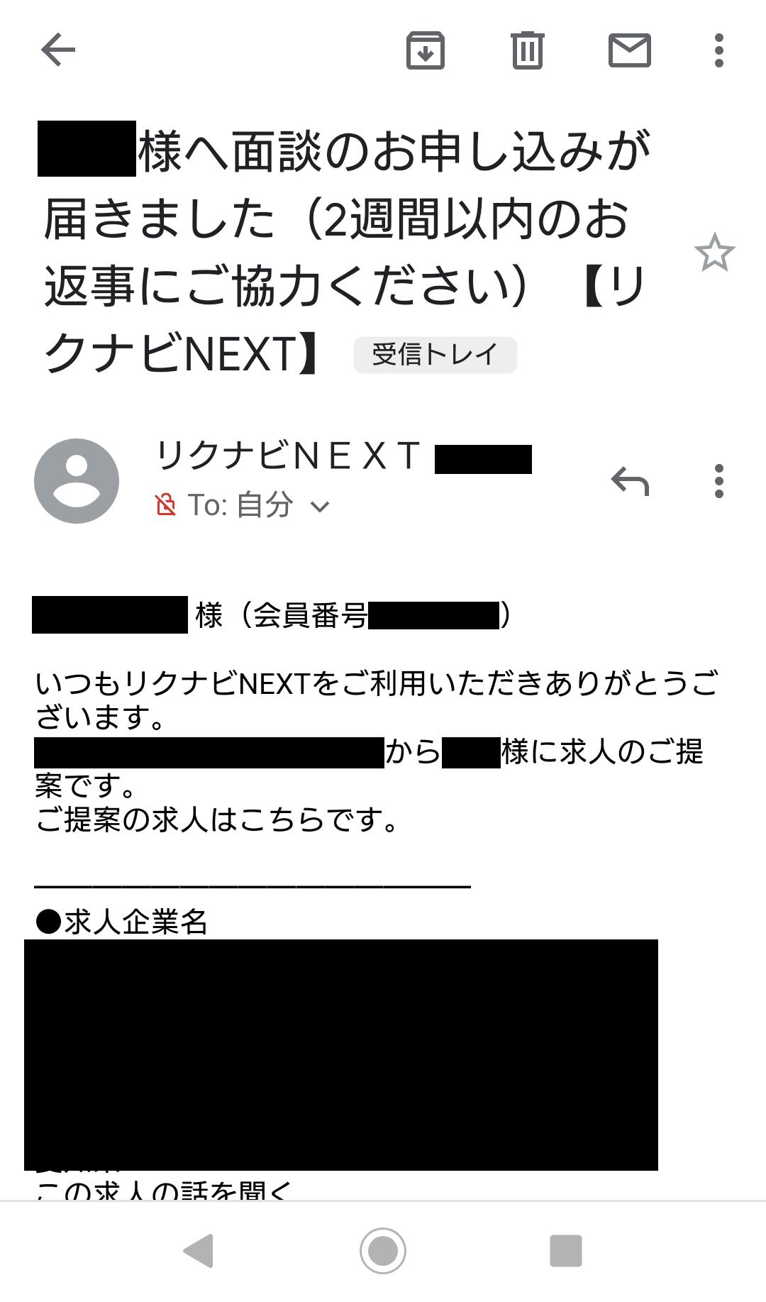 リクナビNEXT