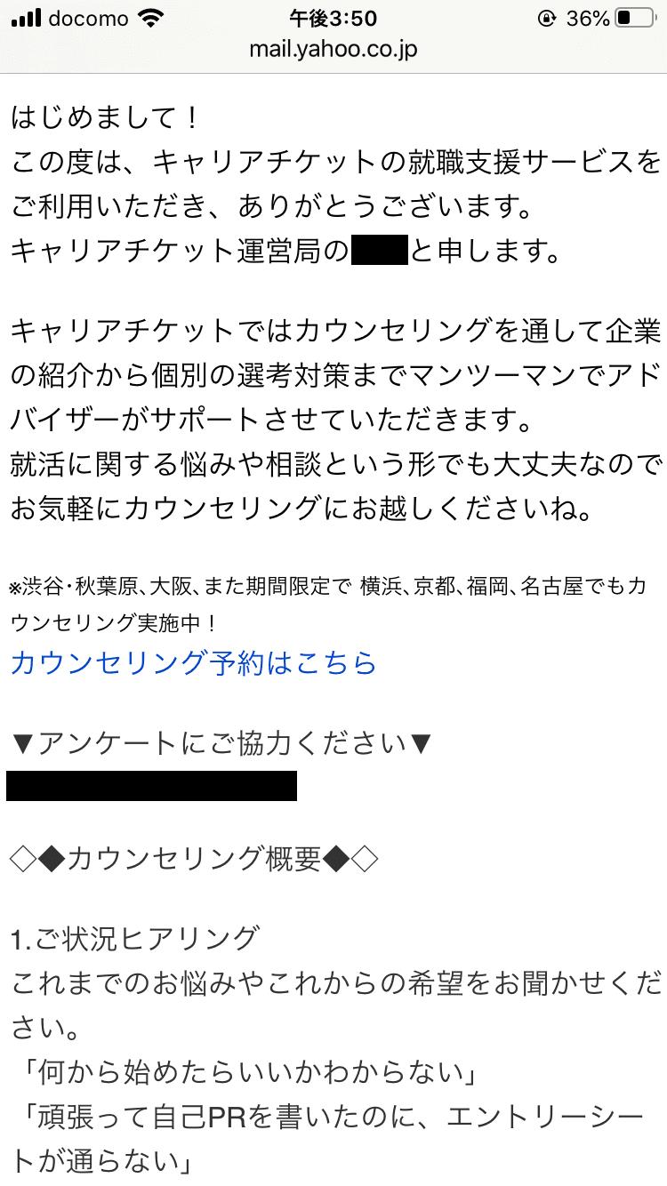 ハタラクティブ キャリアチケット渋谷
