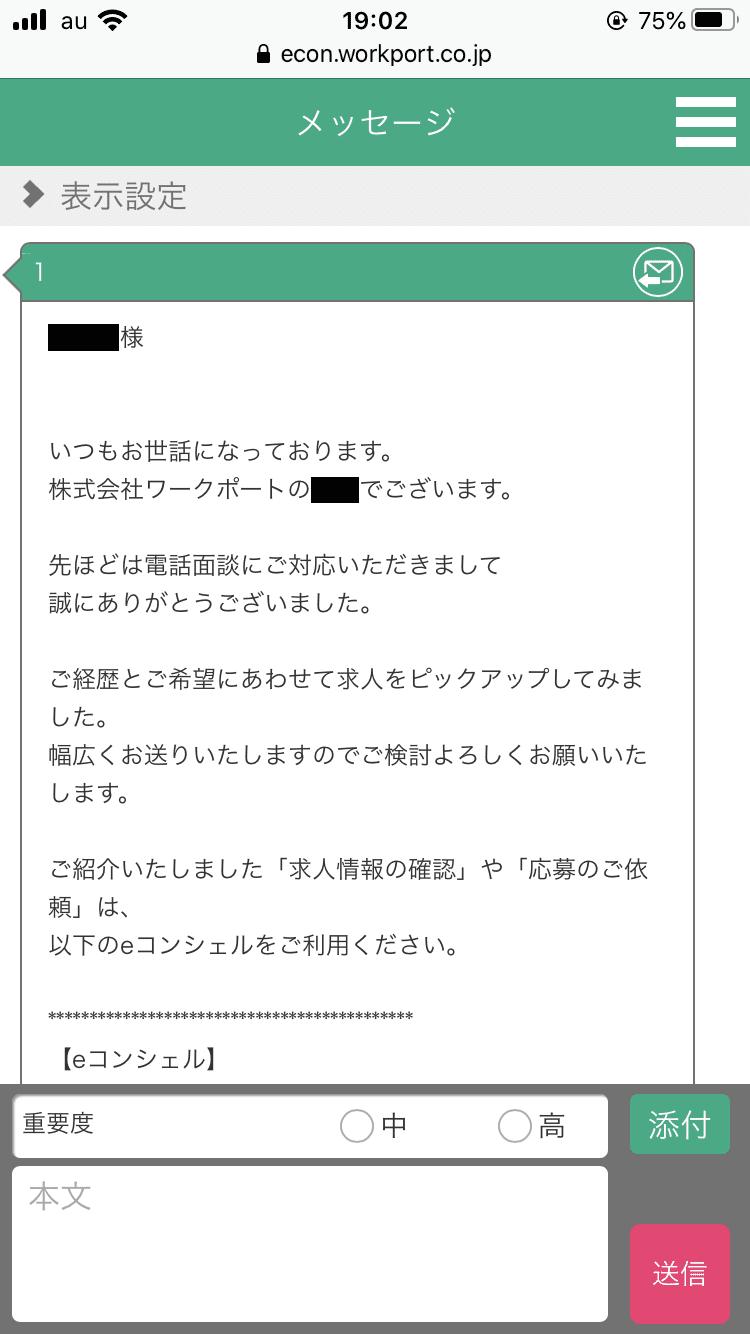 ワークポート 仙台支社
