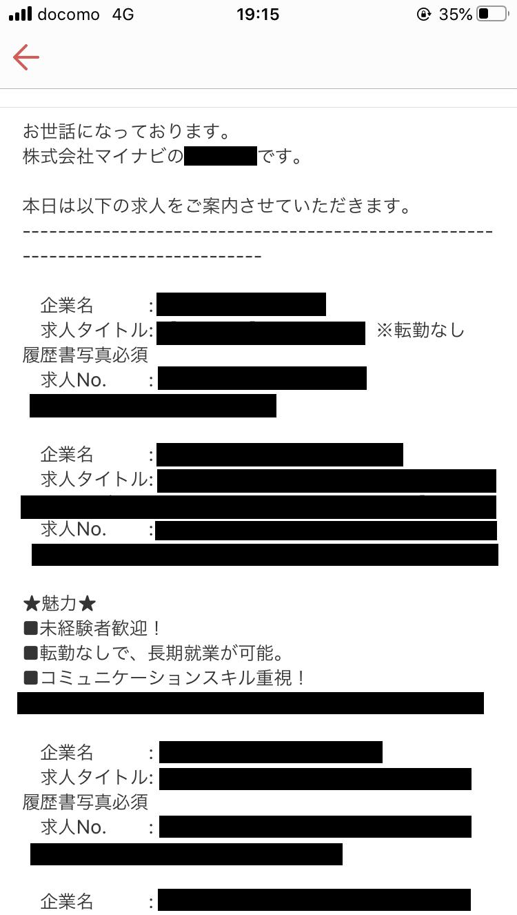 マイナビエージェント 大阪