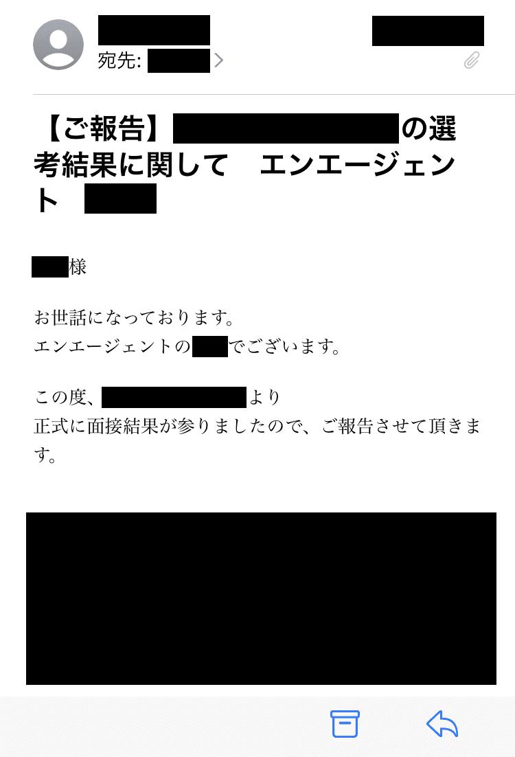 エンエージェント東京本社