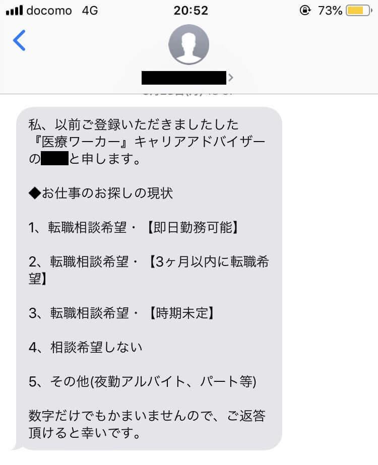 医療ワーカー 東京本部