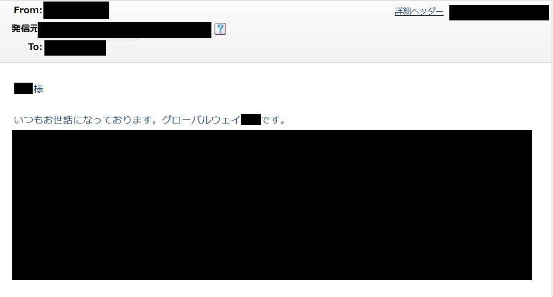 (株)グローバルウェイ