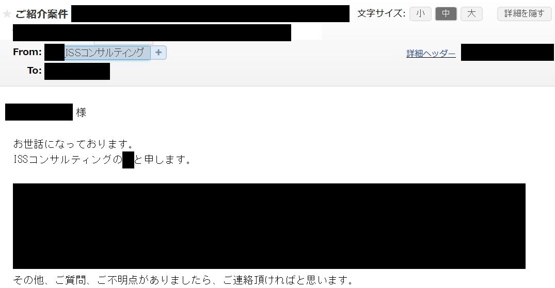 株式会社アイ・エス・エス・コンサルティング