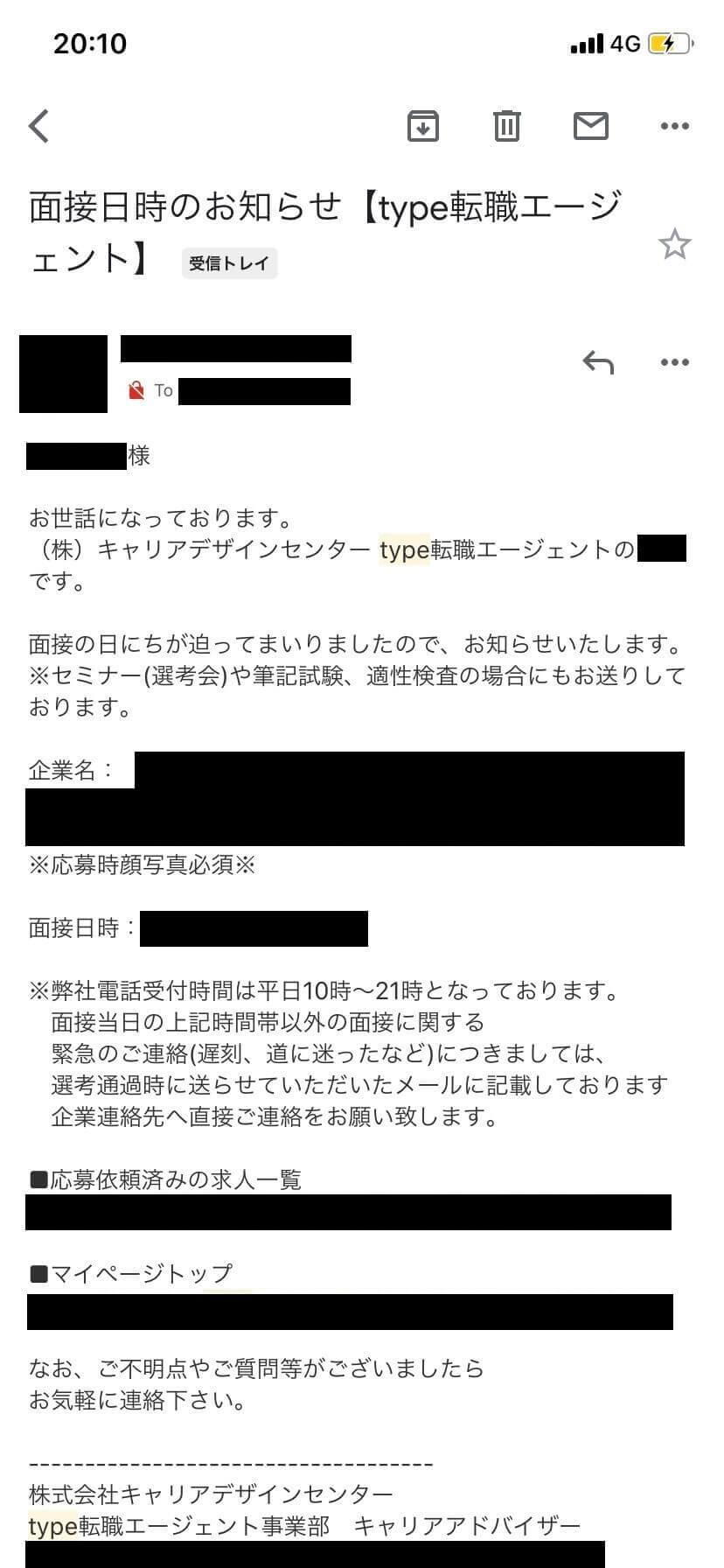 株式会社キャリアデザインセンター type転職エージェント 東京支社