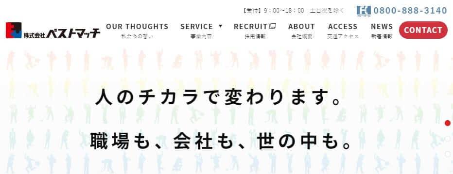 千葉県 ベストマッチ