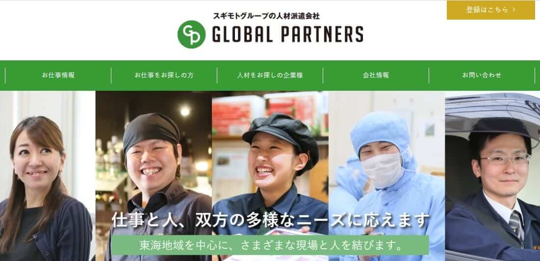 グローバルパートナーズ