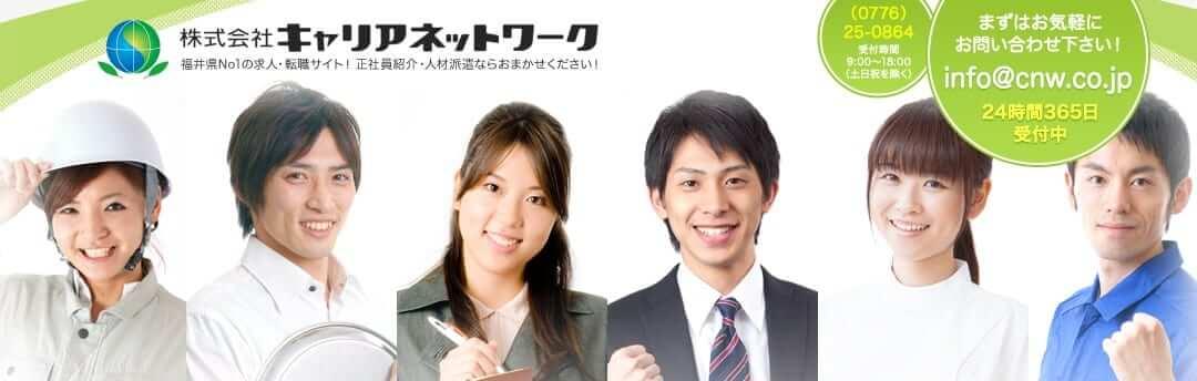 福井県 キャリアネットワーク