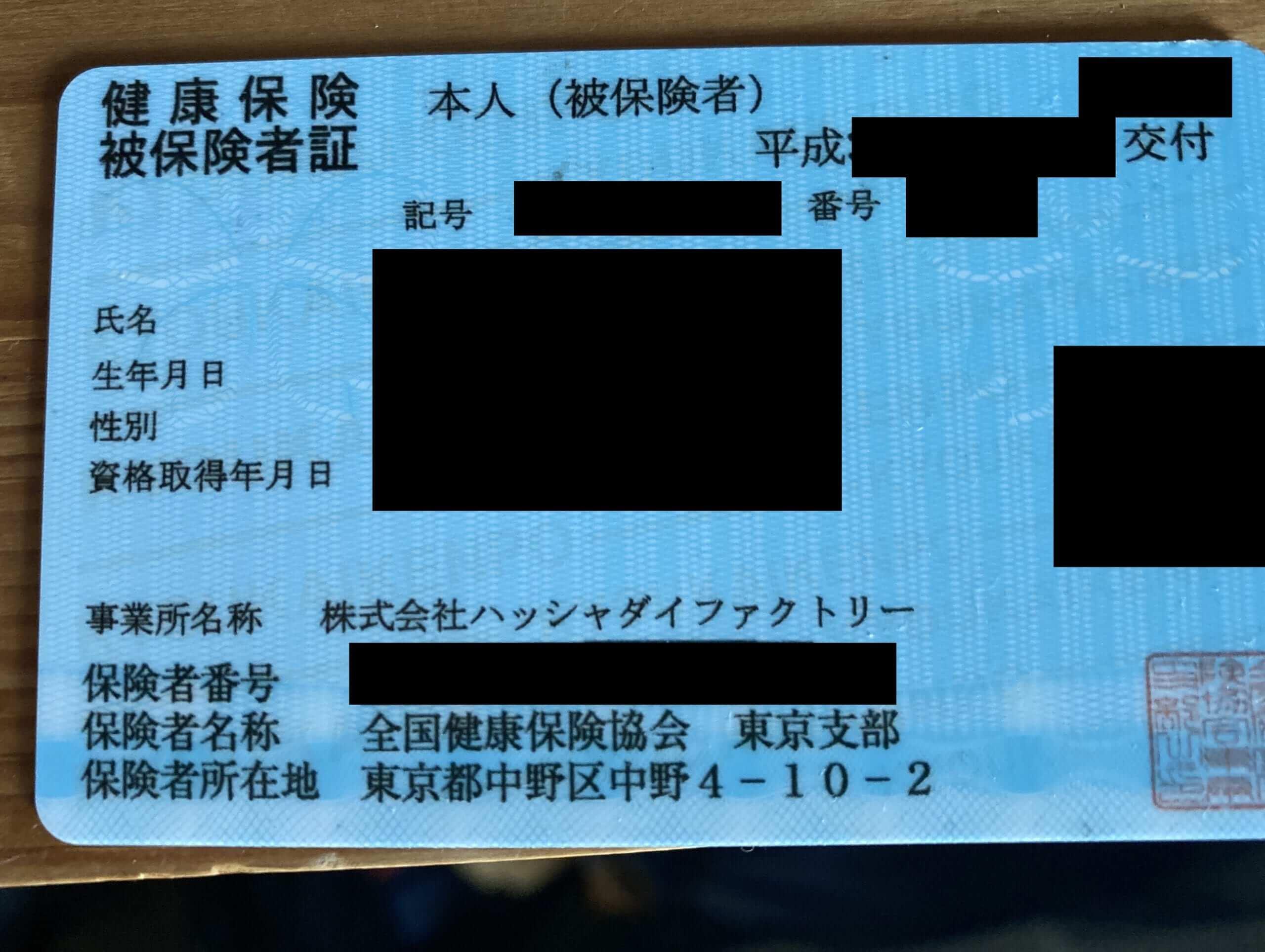 ハッシャダイリゾート渋谷オフィス
