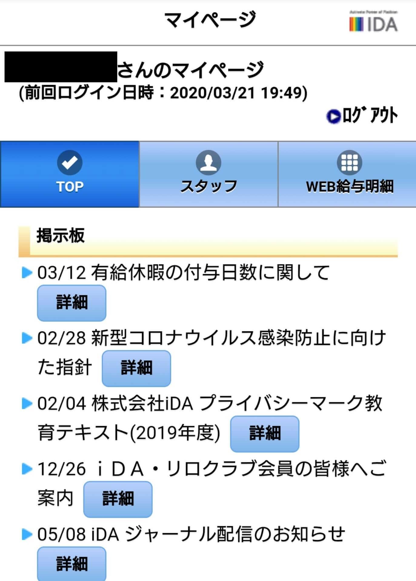 株式会社iDA 新潟支店