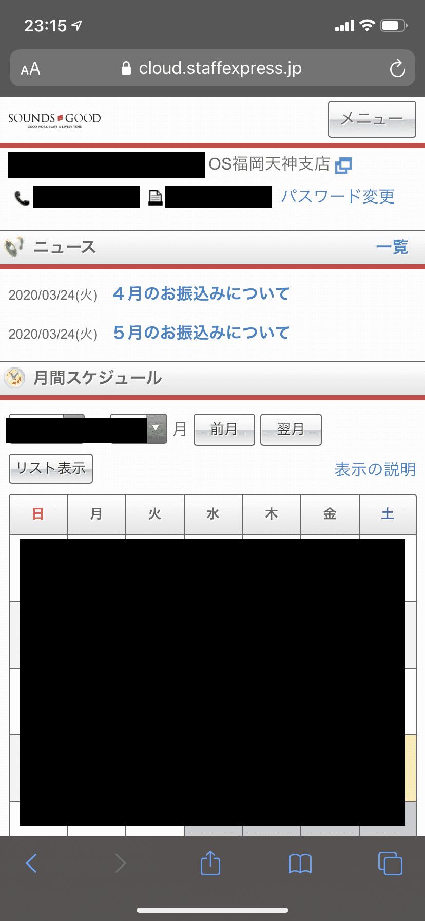 サウンズグッド OS福岡天神支店