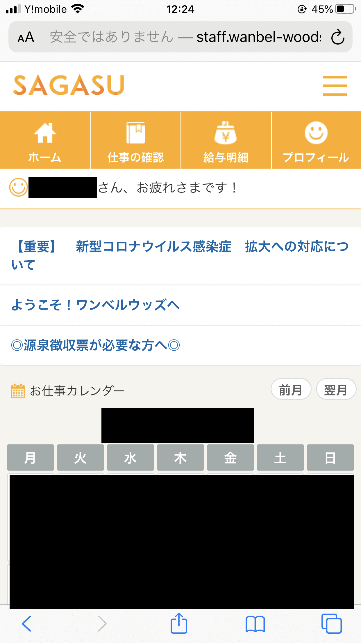 ワンベルウッズ 大阪