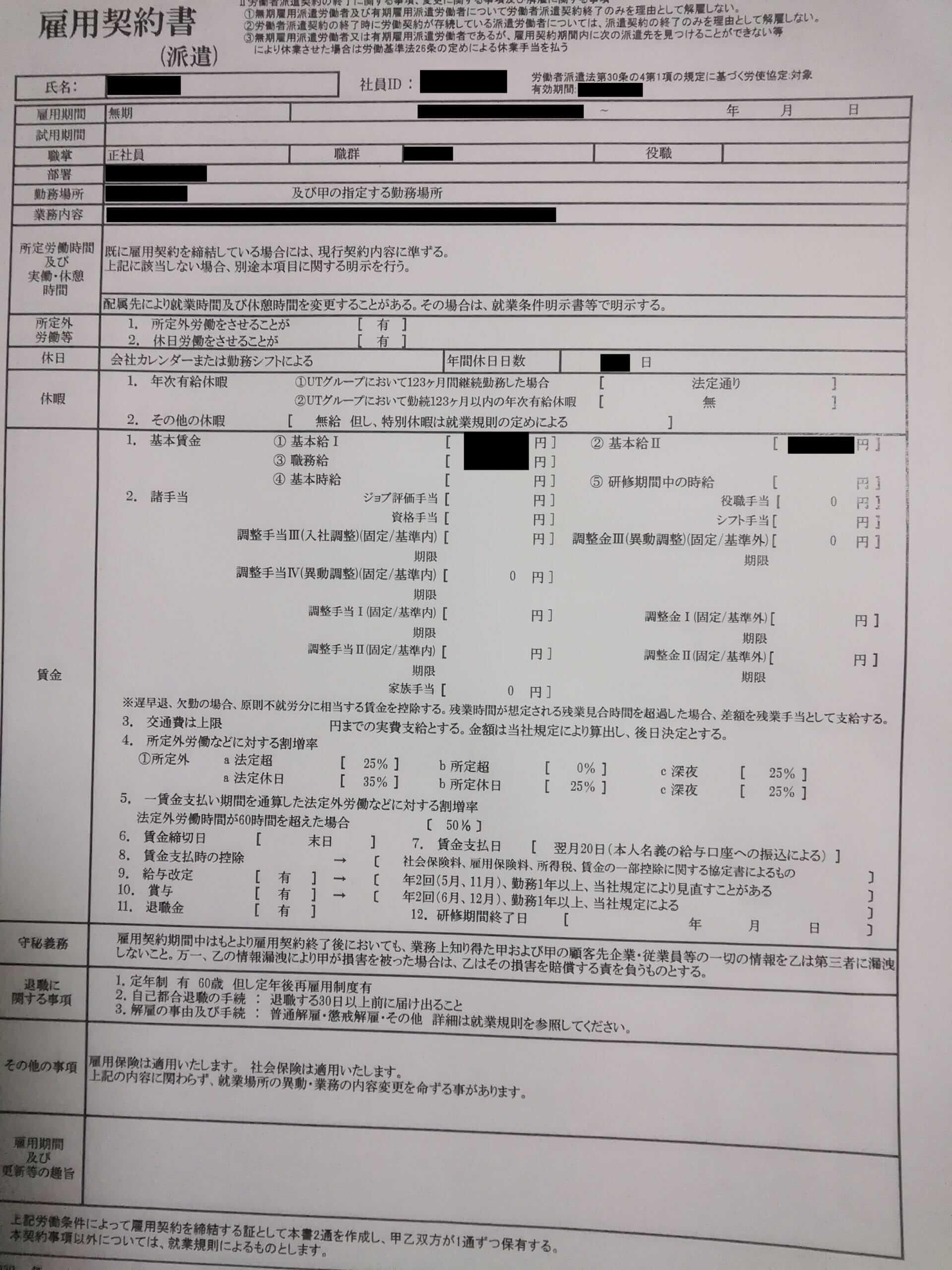 UTエイム金沢キャリアセンター